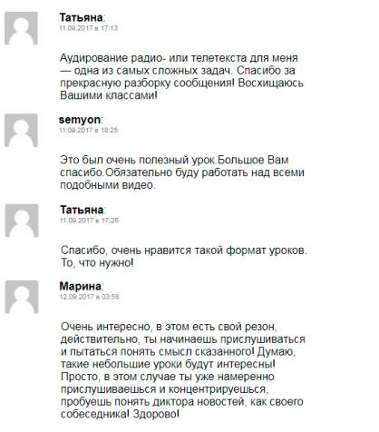 Видео урок Марины Русаковой отзывы