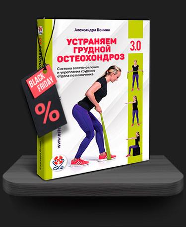 Видеокурс Устраняем грудной остеохондроз 3.0 - Александра Бонина скидка