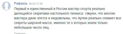 Артем Уточкин настольный теннис отзыв ученика