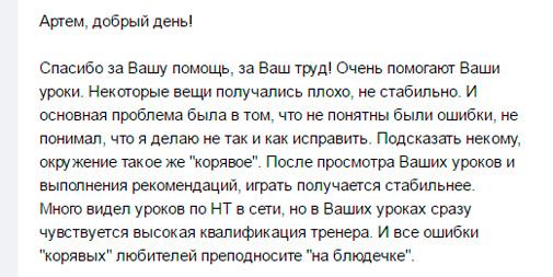 отзыв о курсах Артема Уточкина
