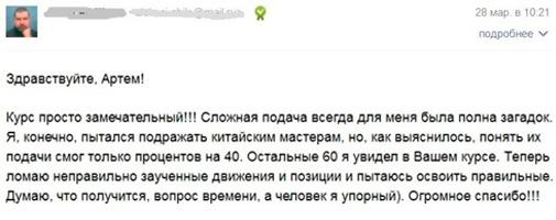 Артем Уточкин отзыв о курсах настольного тенниса