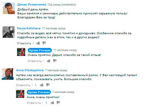Отзывы об уроках Артема Уточкина настольный теннис