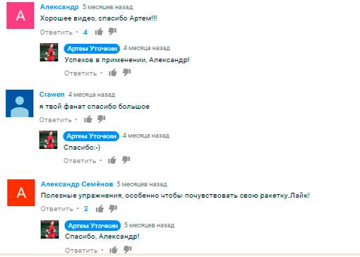 Отзывы об видео Артема Уточкина по настольному теннису