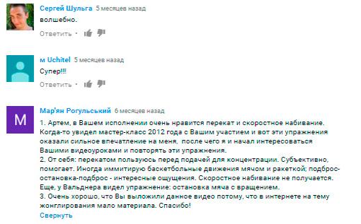 Артем Уточкин настольный теннис отзывы