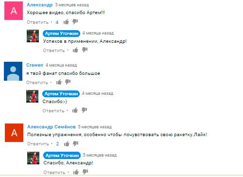 Отзывы людей под видео-уроками настольного тенниса Артема Уточкина