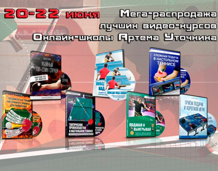 Видеокурсы Артема Уточкина со скидкой 50% - настольный теннис