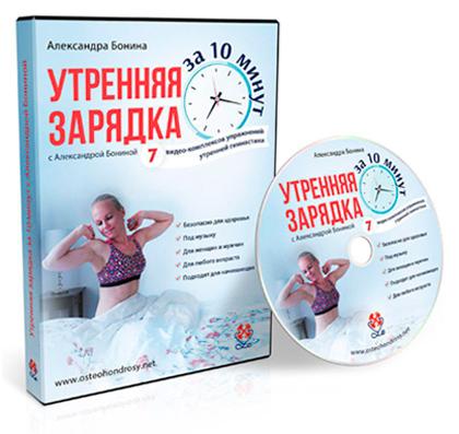 Утренняя зарядка с Александрой Бониной. 7 видео-комплексов упражнений утренней гимнастики