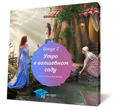 Коллаж Утро в волшебном саду - от Елены Минаковой