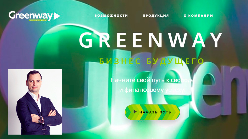 Как Кирилл Лейцихович зарабатывает в Гринвей (GreenWay)