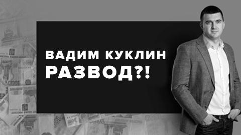 Вадим Куклин развод отрицательные отзывы