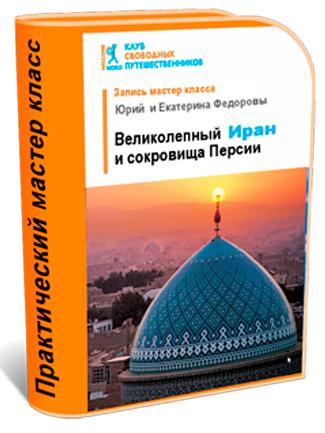 Великолепный Иран и сокровища Персии - Юрий Федоров