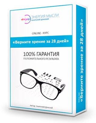Курс Верните зрение за 28 дней поможет восстановит зрение!