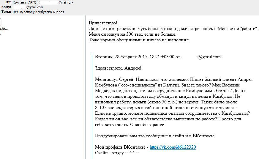 Отзыв Андрея Веселова о сотрудничестве с Андреем Камбуловым