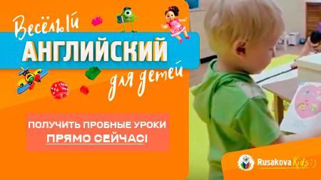 Курс Весёлый английский для детей 1-6 лет от Марины Русаковой