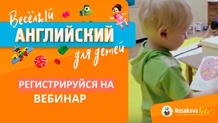 Как правильно учить английский с детьми - мастер-класс Марины Русаковой