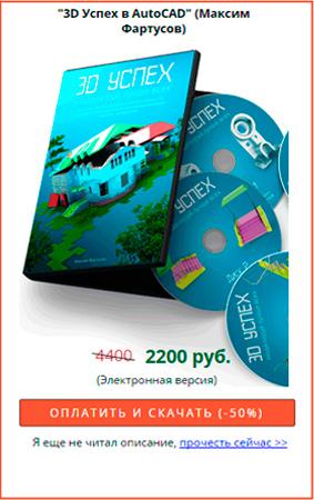 Видеокурс 3D УСПЕХ - моделируй лучше всех. Максим Фартусов