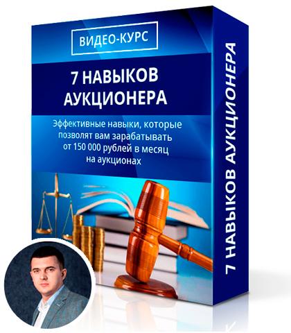 Скидка на видеокурс Вадима Куклина - 7 навыков аукционера