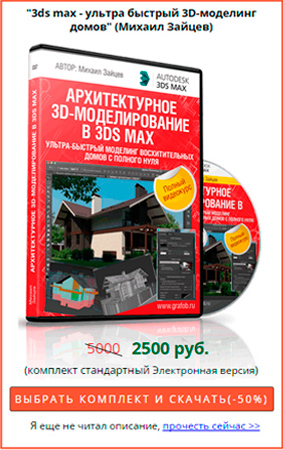 Видеокурс Архитектурное 3D-моделирование в 3Ds Max. Михаил Зайцев