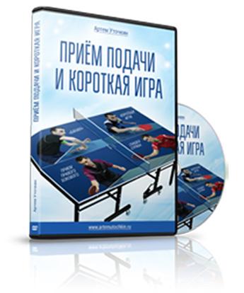 Видеокурс Прием подачи и короткая игра - Артем Уточкин