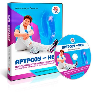 Артрозу-нет - Александра Бонина