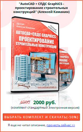 Видеокурс AutoCAD + СДПС GraphiCS. Проектирование строительных конструкций. Алексей Каманин