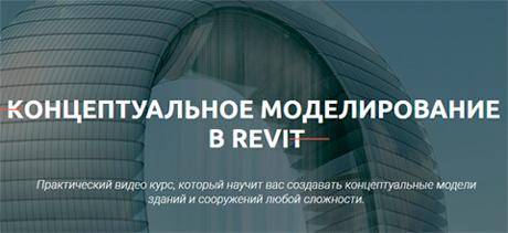 Видеокурс Концептуальное моделирование в Revit - Алексей Меркулов