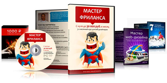 Видео-тренинг «Мастер Фриланса» - Алексей Захаренко