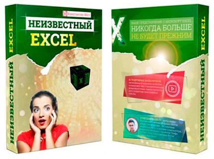 Скидка 600 рублей на видеокурс Неизвестный Excel - Константин Фёст