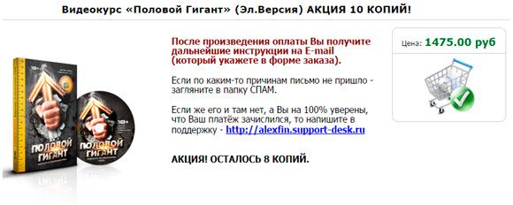 Видеокурс Половой Гигант, Александр Фин видеокурс