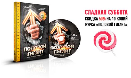 Видеокурс Половой Гигант - Александр Фин