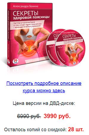 Секреты здоровой поясницы - Александра Бонина
