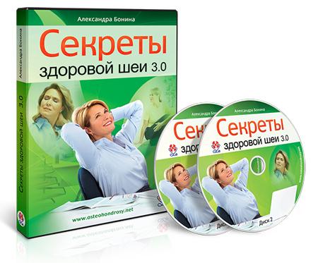 Секреты здоровой шеи 3.0 - Александра Бонина
