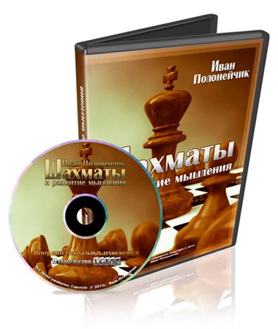 Видеокурс «Шахматы и развитие мышления» - Иван Полонейчик