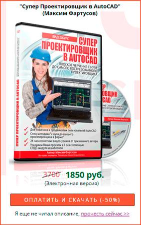 Видеокурс Супер Проектировщик в AutoCAD. Максим Фартусов