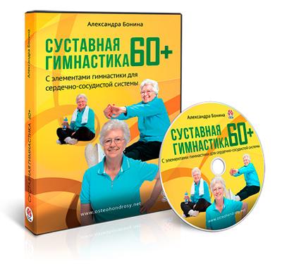 Суставная гимнастика 60+ - Александра Бонина
