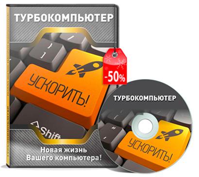 Видеокурс Турбокомпьютер - Василий Медведев и Азамат Арсланов