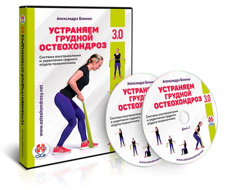 Устраняем грудной остеохондроз 3.0 - Александра Бонина