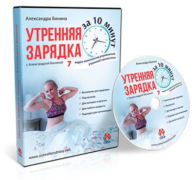 Утренняя зарядка с Александрой Бониной - Александра Бонина