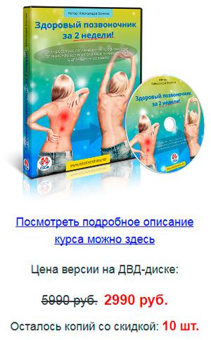 Здоровый позвоночник за 2 недели - Александра Бонина