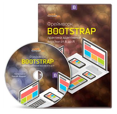 Видеокурс Фреймворк Bootstrap - практика адаптивной верстки от А до Я
