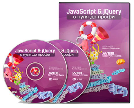 Видеокурс JavaScript & jQuery с нуля до профи - webformyself.com