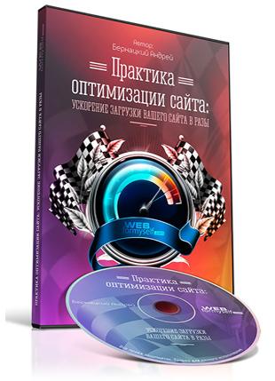 Видеокурс Практика оптимизации сайта - ускорение загрузки Вашего сайта в разы
