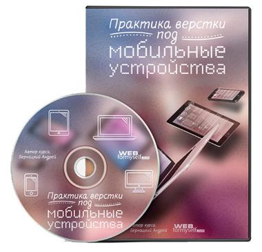 Видеокурс Практика верстки сайта под мобильные устройства
