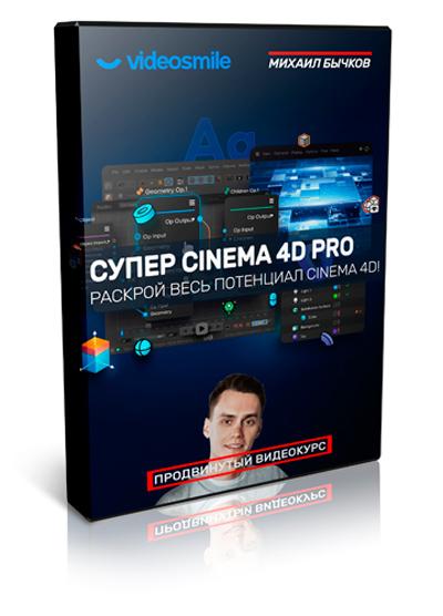 Видеокурс «Супер Cinema 4D Pro» - Михаил Бычков и VideoSmile
