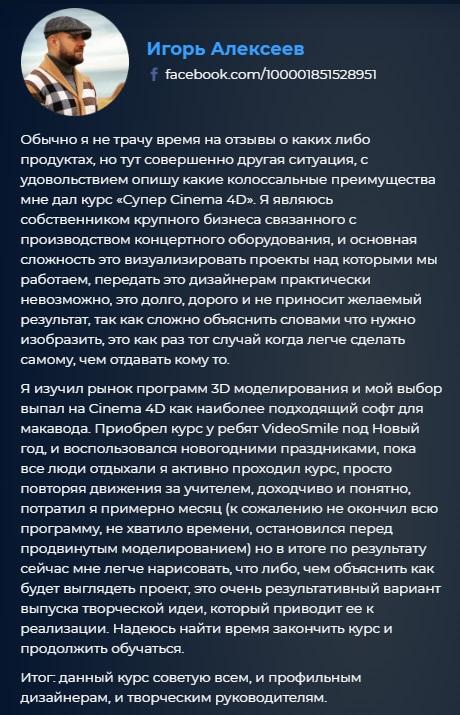 Супер Cinema 4D Pro Михаил Бычков VideoSmile Отзыв Игоря Алексеева