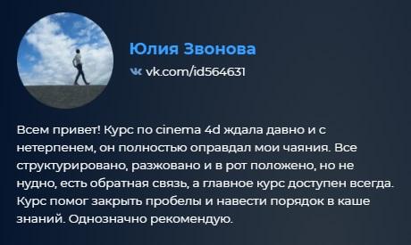 Супер Cinema 4D Pro Михаил Бычков VideoSmile Отзыв Юлия Звонова