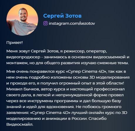 Супер Cinema 4D Pro Михаил Бычков VideoSmile Отзыв Сергей Зотов