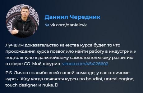 Супер Cinema 4D Pro Михаил Бычков VideoSmile Отзыв Даниила Чередника