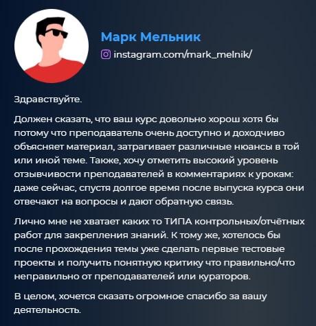 Супер Cinema 4D Pro Михаил Бычков VideoSmile Отзыв Марка Мельника