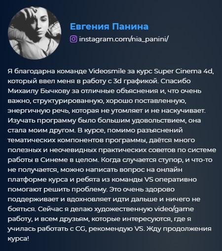 Супер Cinema 4D Pro Михаил Бычков VideoSmile Отзыв Евгении Паниной